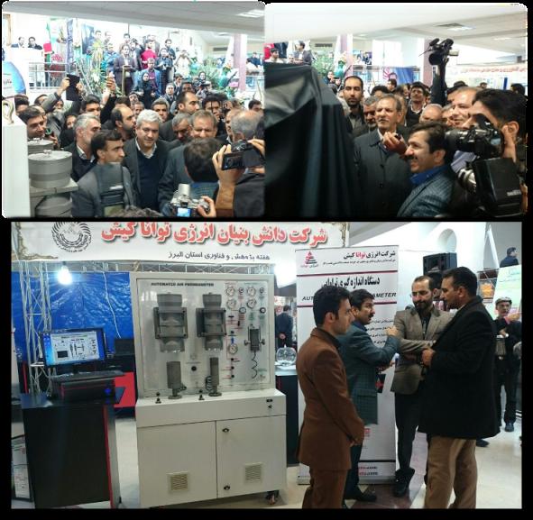 TAVANA-Exhibition-Dr Jahangiri-Dr Sattari-